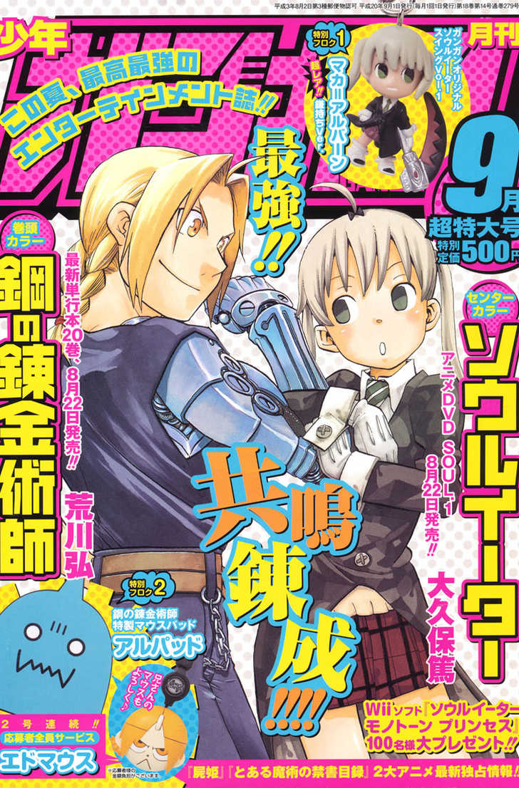 Soul Eater 52 Page 1