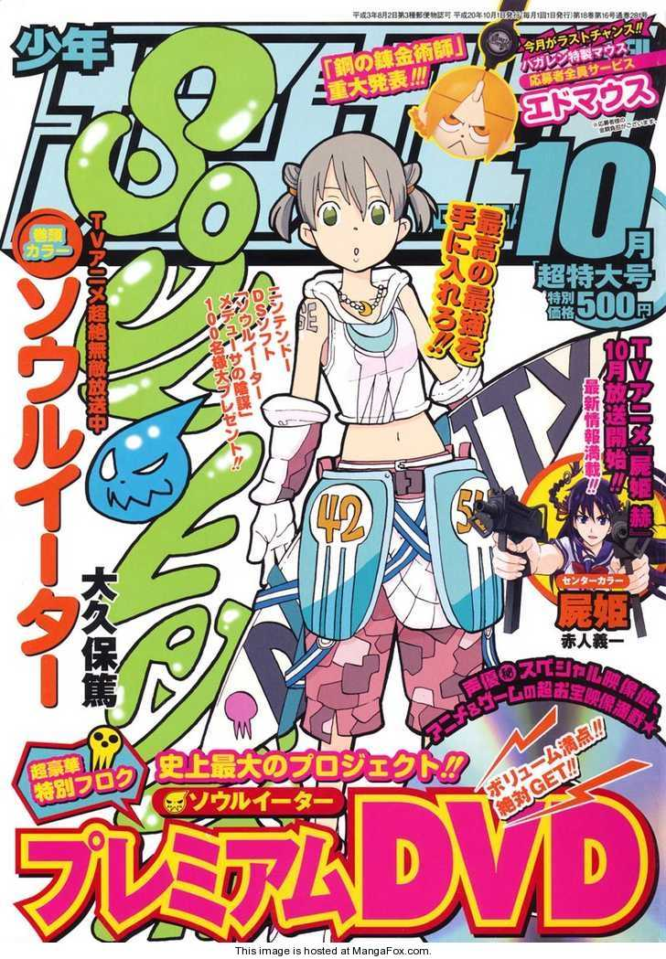 Soul Eater 53 Page 1