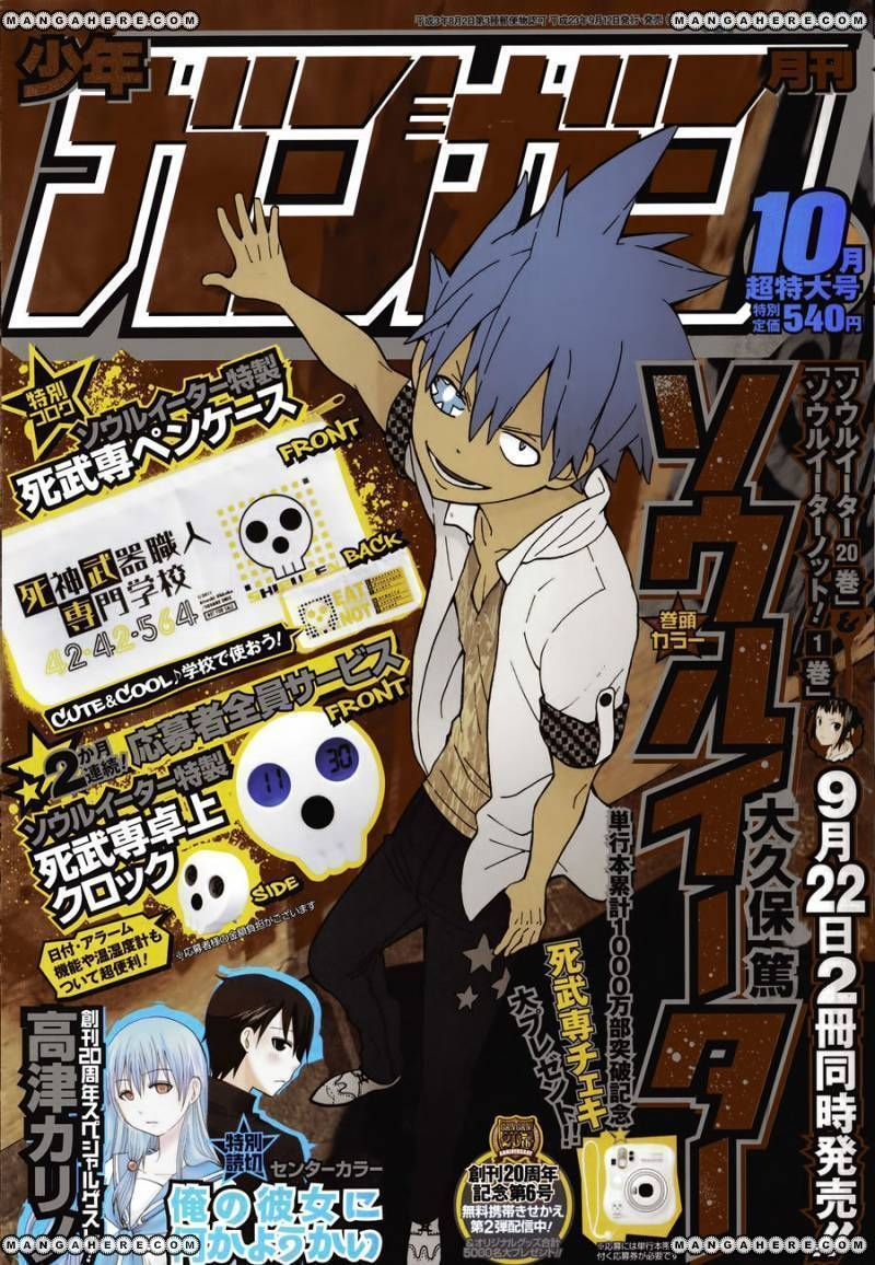 Soul Eater 90 Page 2