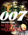 007 Shinu no wa Yatsura Da