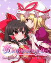 Touhou Project dj - Sweetening Things in the Night