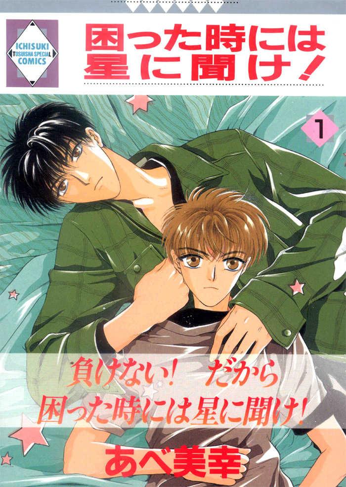 Komatta Toki ni wa Hoshi ni Kike! 1 Page 1