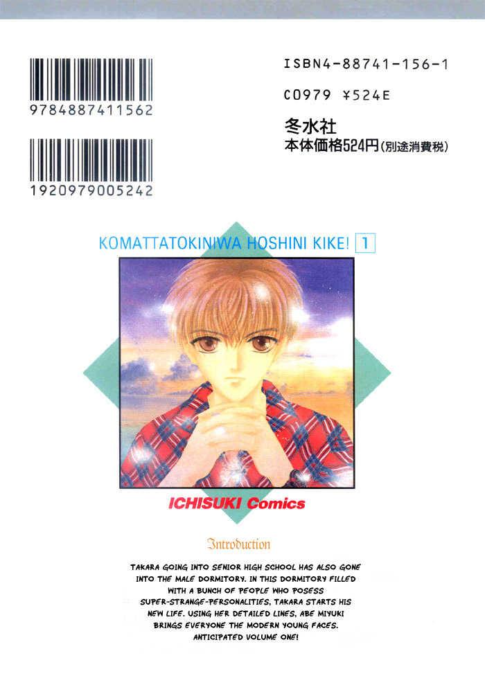 Komatta Toki ni wa Hoshi ni Kike! 1 Page 2
