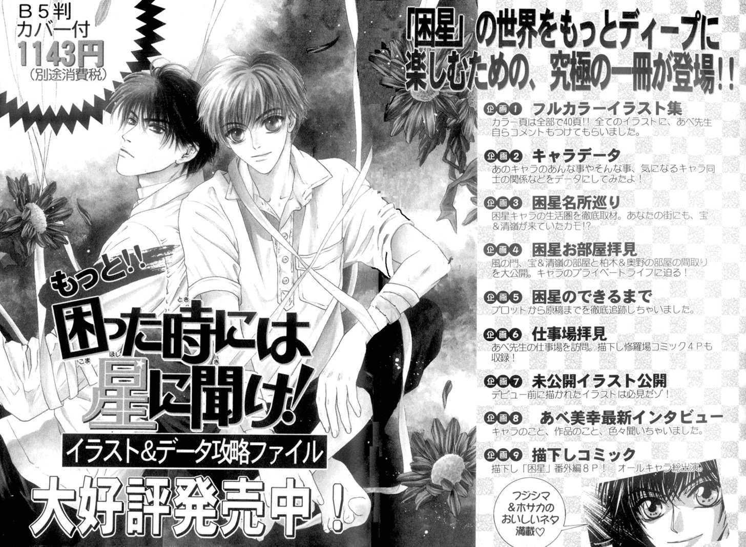 Komatta Toki ni wa Hoshi ni Kike! 1 Page 3