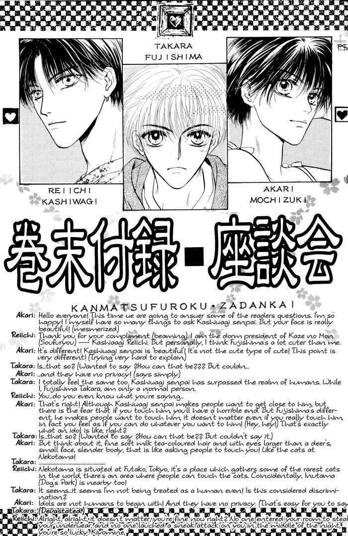 Komatta Toki ni wa Hoshi ni Kike! 18.1 Page 1