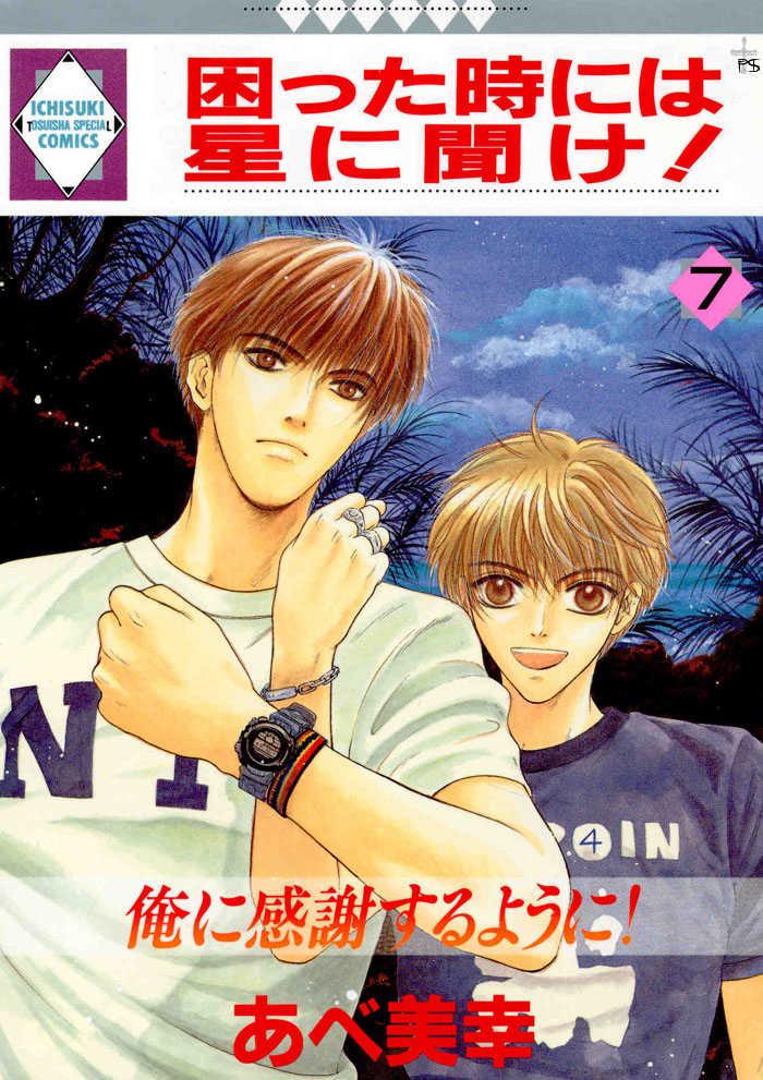 Komatta Toki ni wa Hoshi ni Kike! 19 Page 1