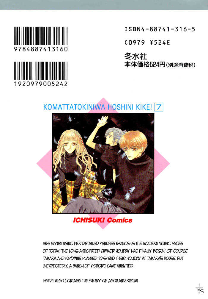 Komatta Toki ni wa Hoshi ni Kike! 19 Page 2
