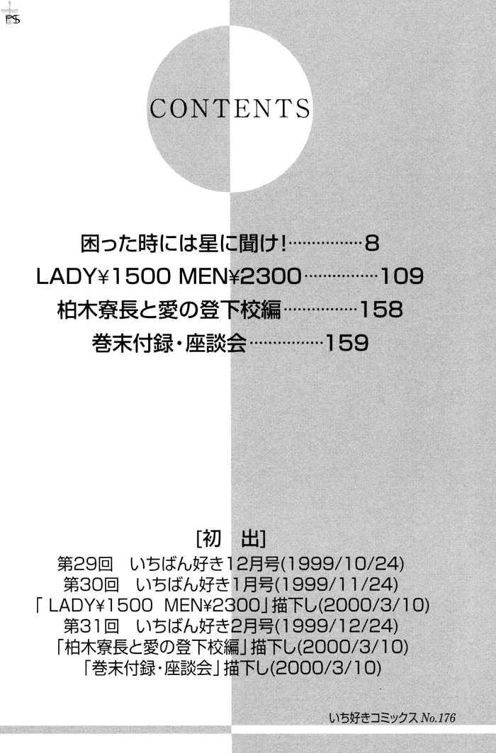 Komatta Toki ni wa Hoshi ni Kike! 24.1 Page 4