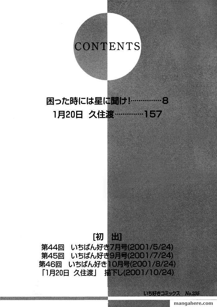 Komatta Toki ni wa Hoshi ni Kike! 38 Page 4