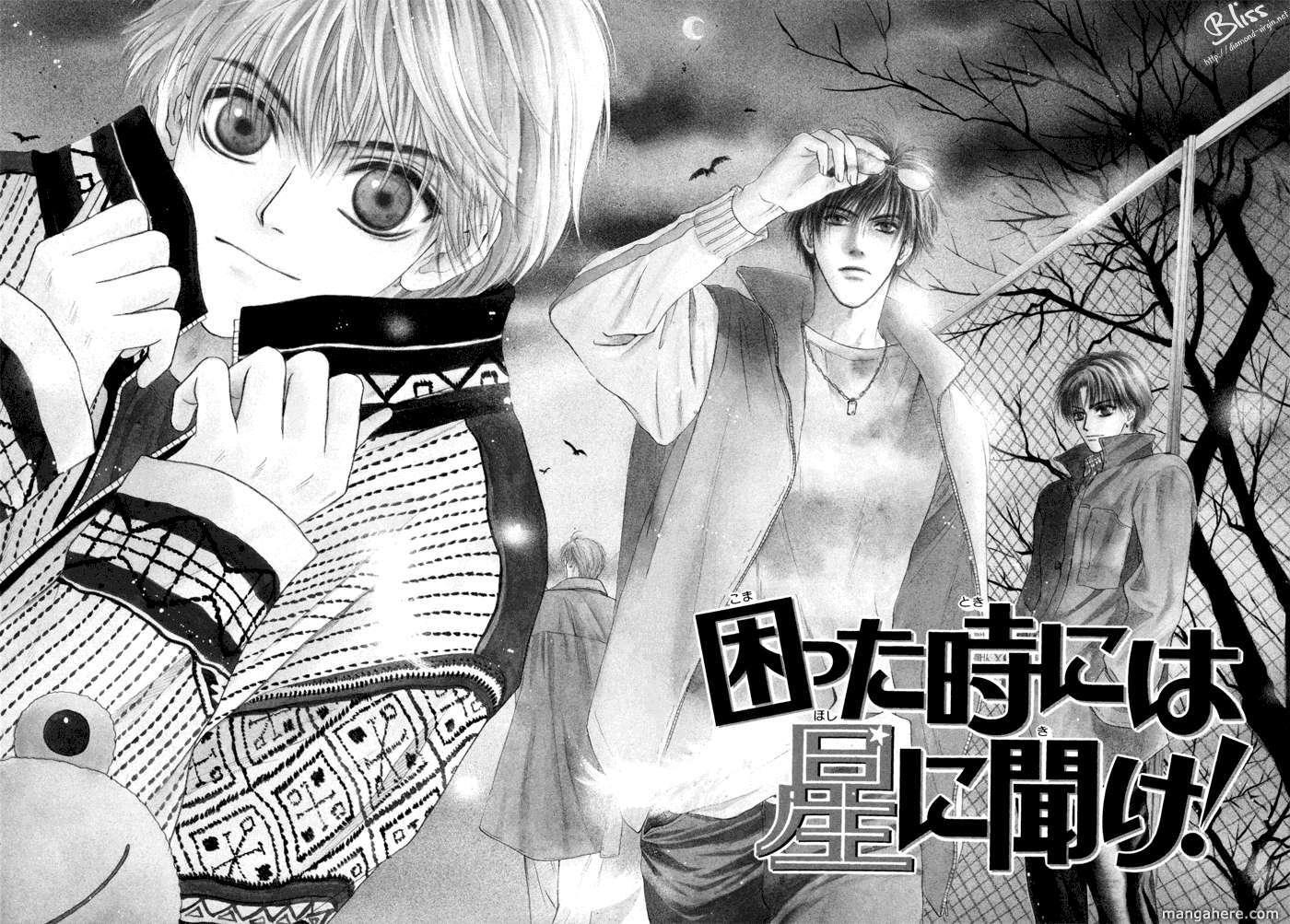 Komatta Toki ni wa Hoshi ni Kike! 43 Page 3
