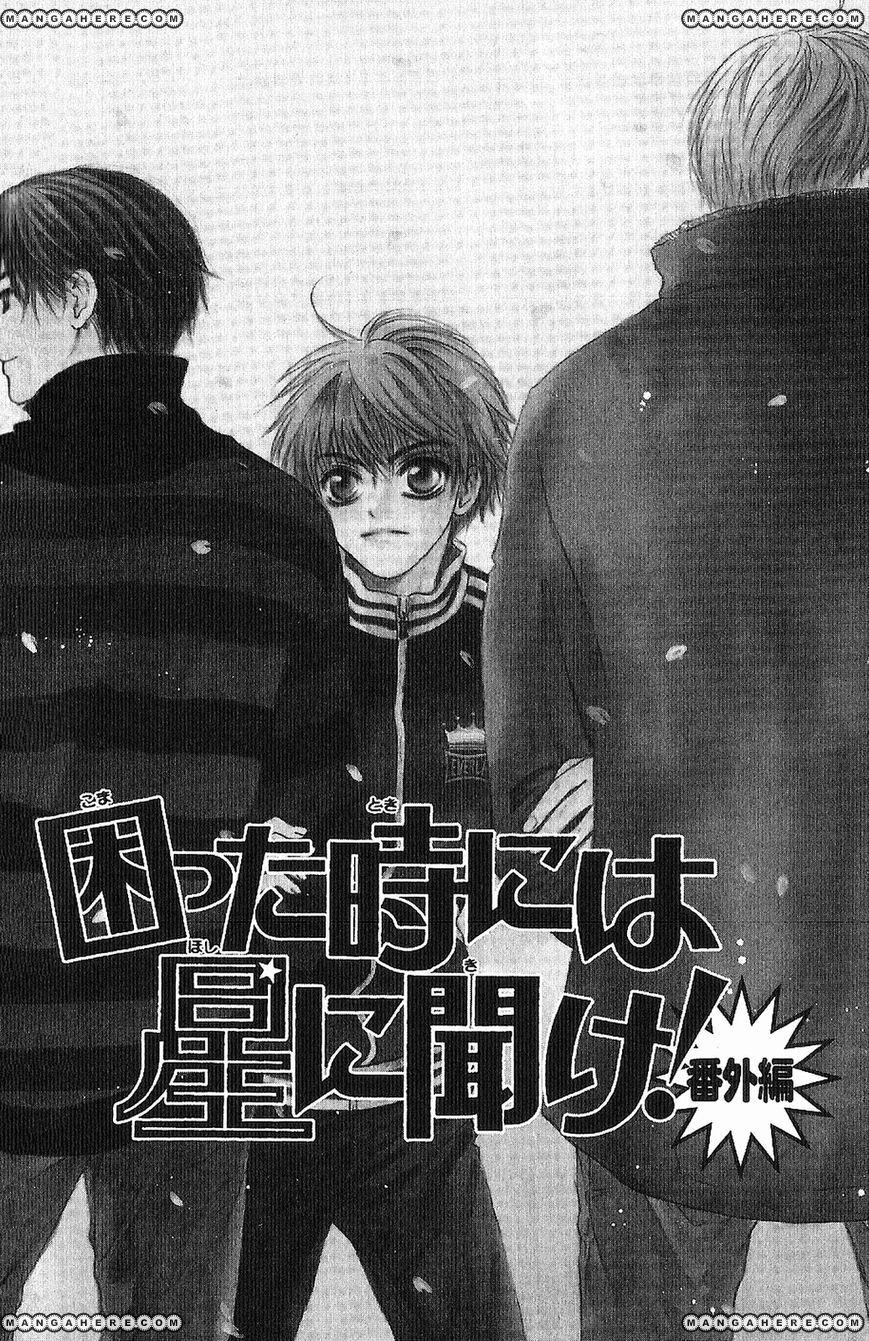 Komatta Toki ni wa Hoshi ni Kike! 58.5 Page 1
