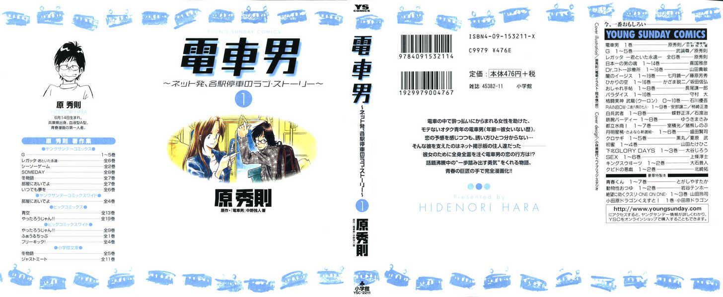Densha Otoko - Net Hatsu, Kakueki Teisha no Love Story 1 Page 2