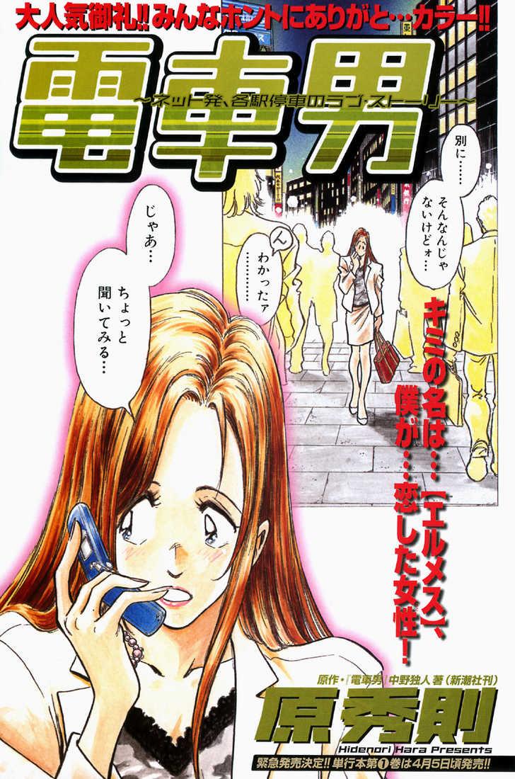 Densha Otoko - Net Hatsu, Kakueki Teisha no Love Story 9 Page 3