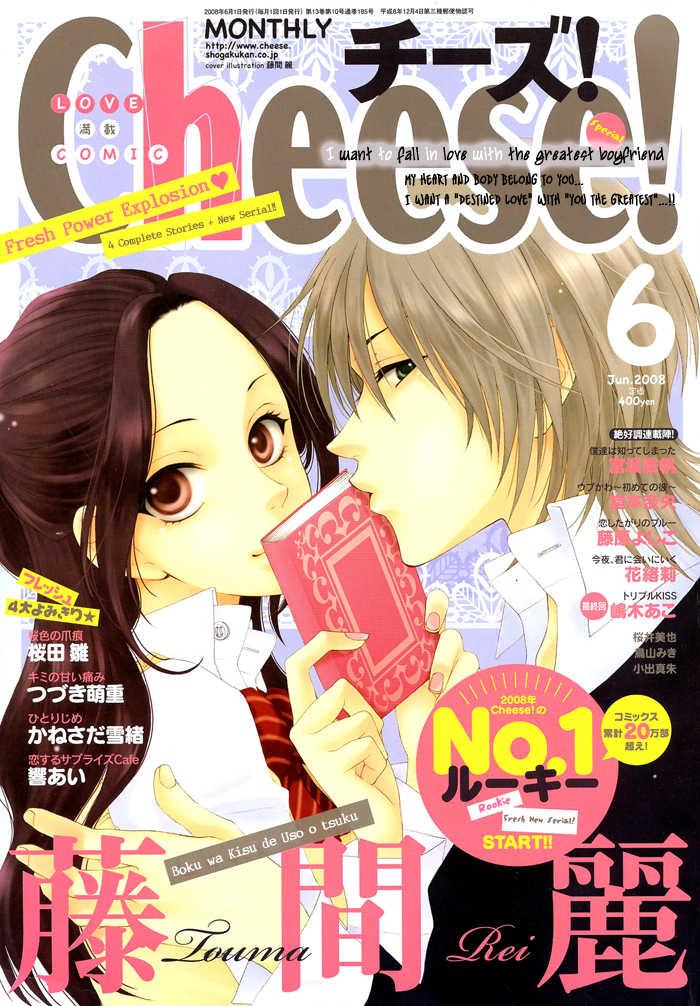 Boku wa Kisu de Uso wo Tsuku 1 Page 2