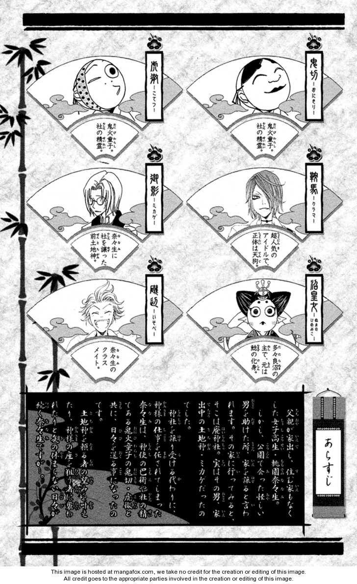 Kamisama Hajimemashita 13 Page 5
