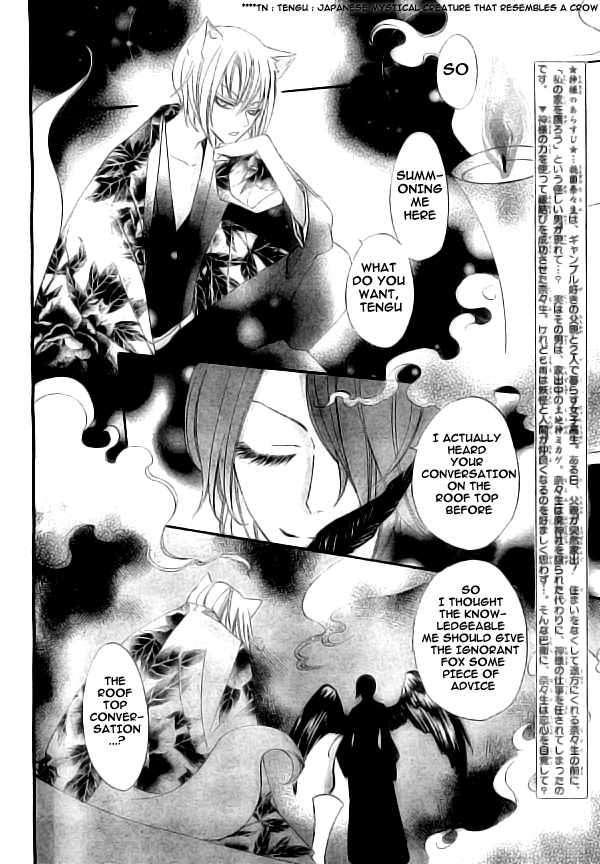Kamisama Hajimemashita 20 Page 3
