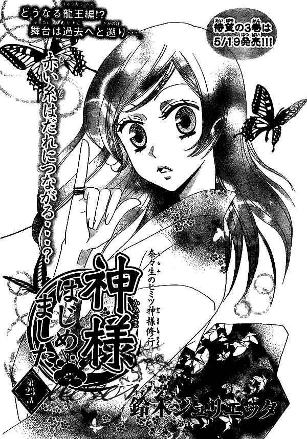 Kamisama Hajimemashita 23 Page 2