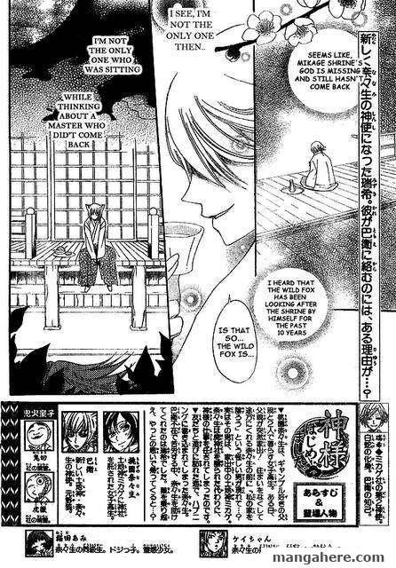 Kamisama Hajimemashita 25 Page 2