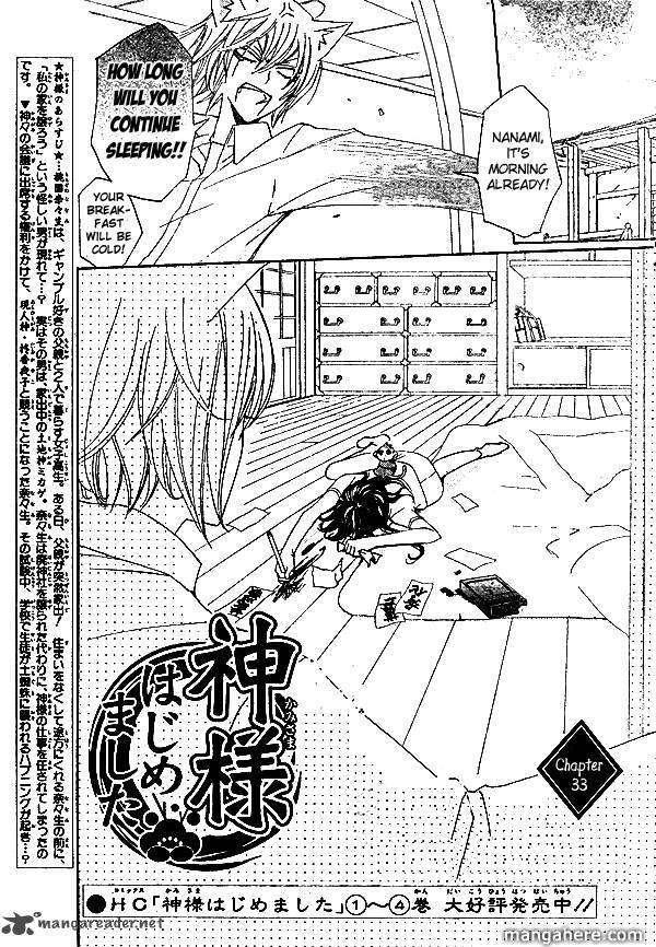 Kamisama Hajimemashita 33 Page 2