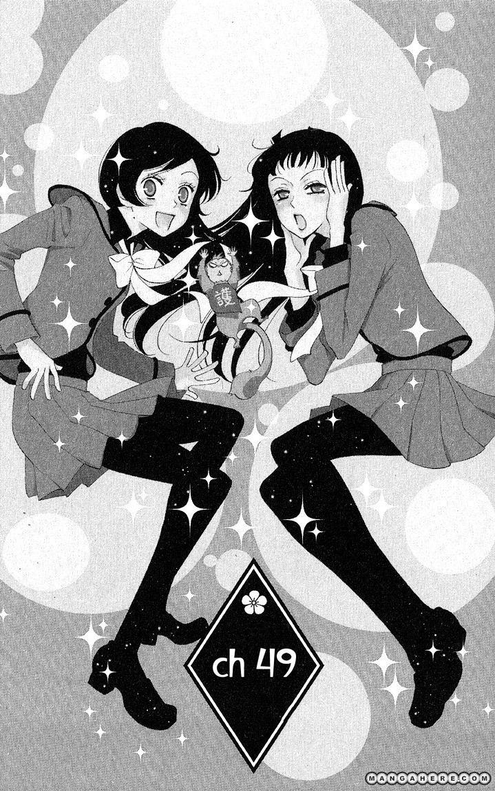 Kamisama Hajimemashita 49 Page 1