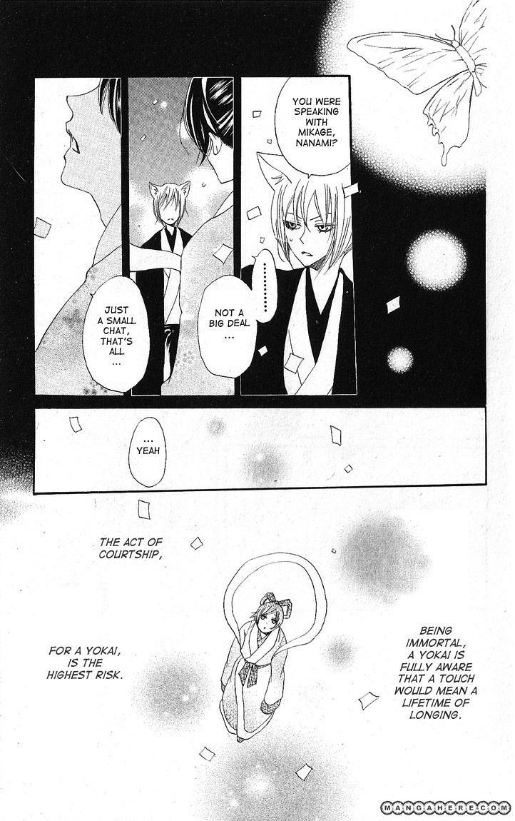 Kamisama Hajimemashita 49 Page 2
