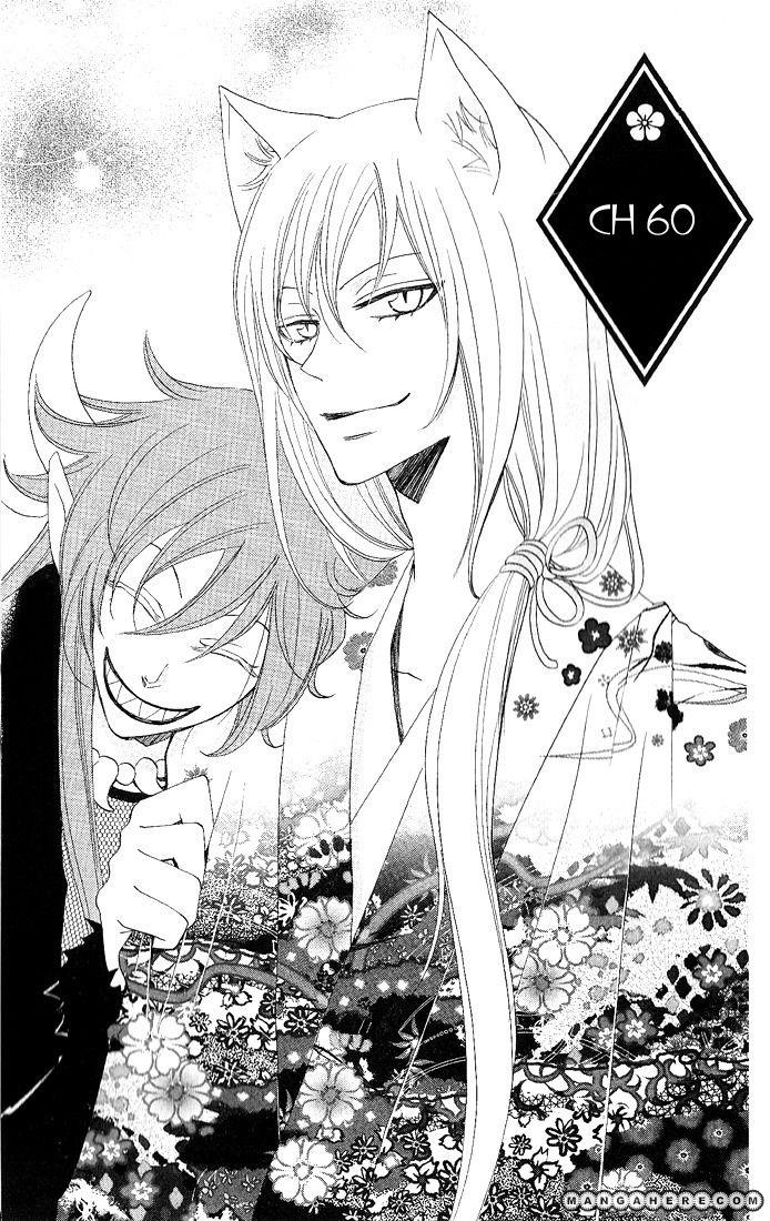 Kamisama Hajimemashita 60 Page 1