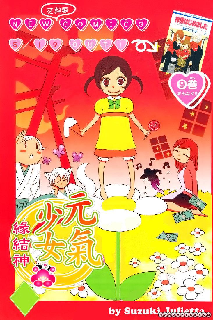 Kamisama Hajimemashita 61 Page 1