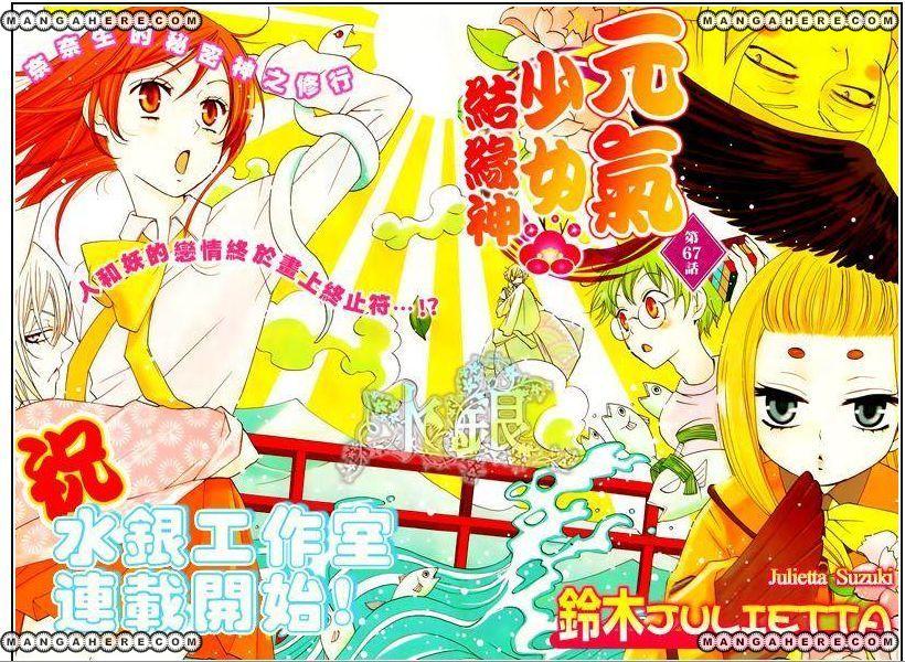 Kamisama Hajimemashita 67 Page 1