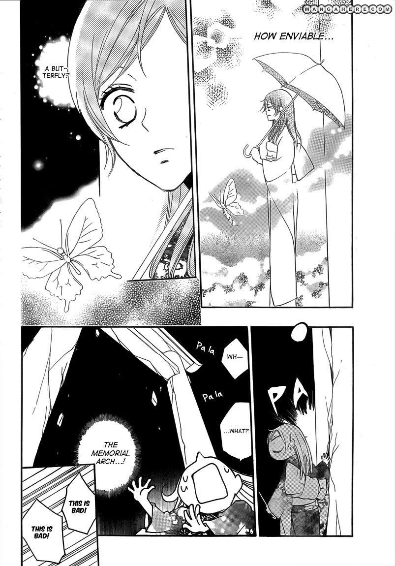 Kamisama Hajimemashita 79 Page 2