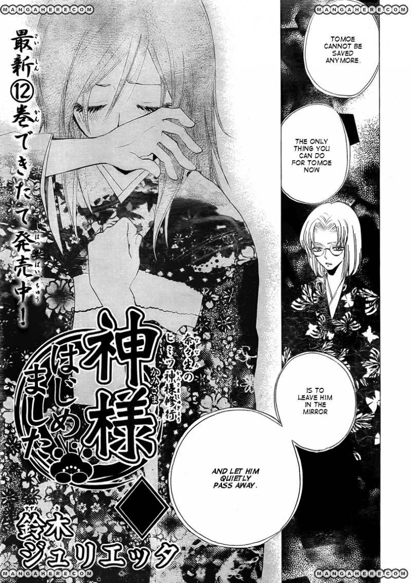 Kamisama Hajimemashita 80 Page 1