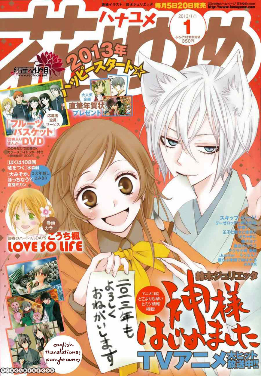Kamisama Hajimemashita 89.5 Page 1