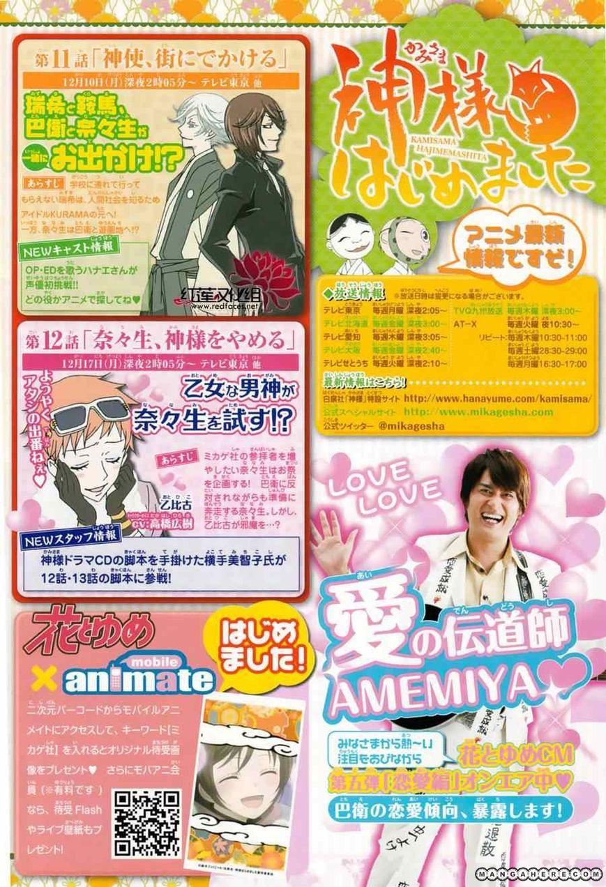 Kamisama Hajimemashita 89.5 Page 2