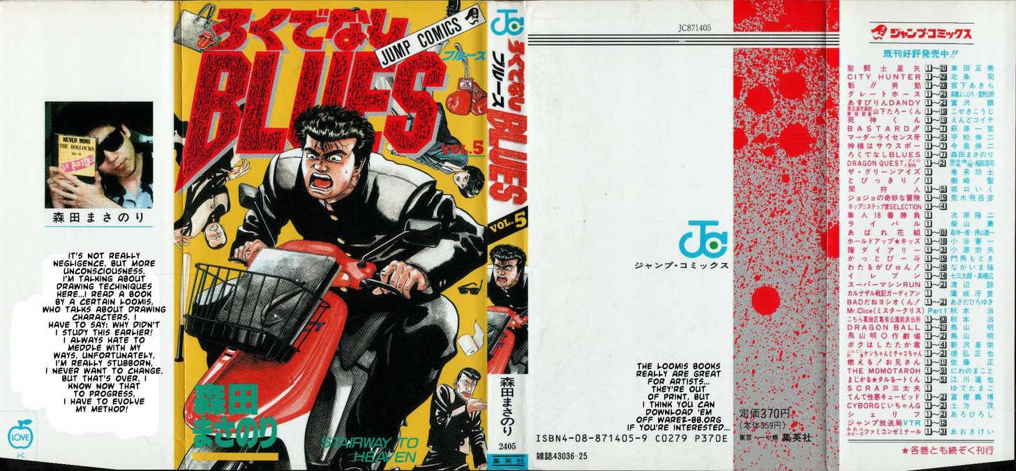Rokudenashi Blues 39 Page 1