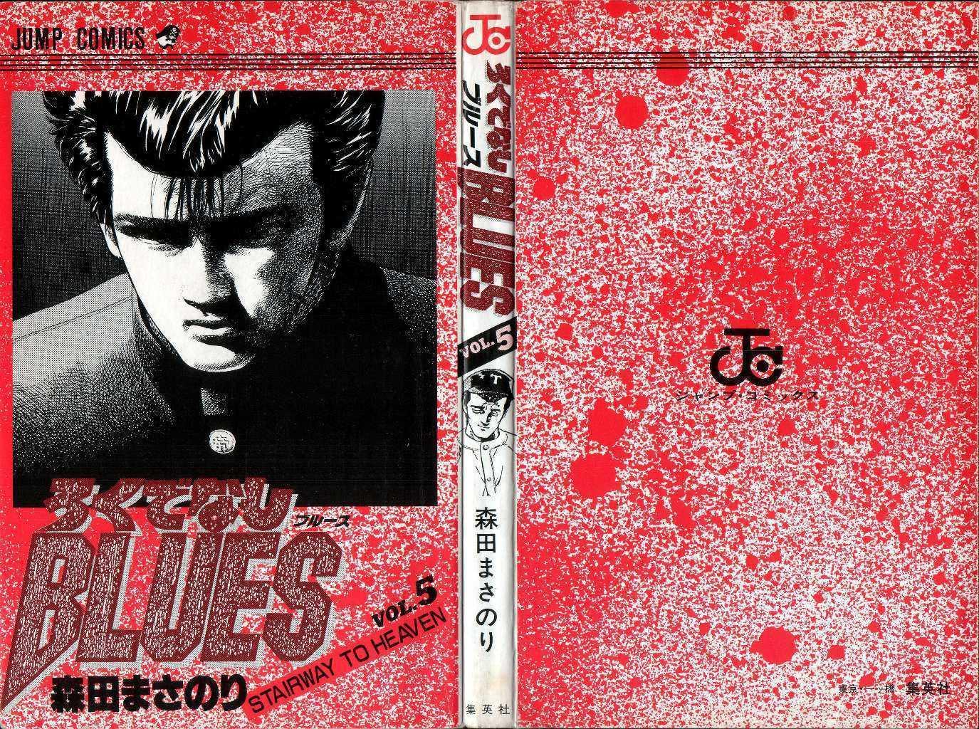 Rokudenashi Blues 39 Page 2