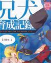 BlazBlue dj - Ani-Inu Ikusei Kiroku