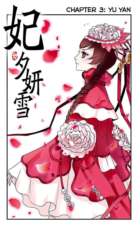 Fei Xi Yan Xue 3 Page 2