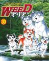 Ginga Densetsu Weed Orion