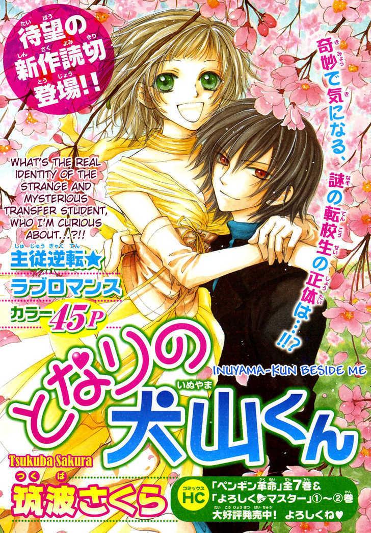 Tonari no Inuyama-kun 1 Page 4