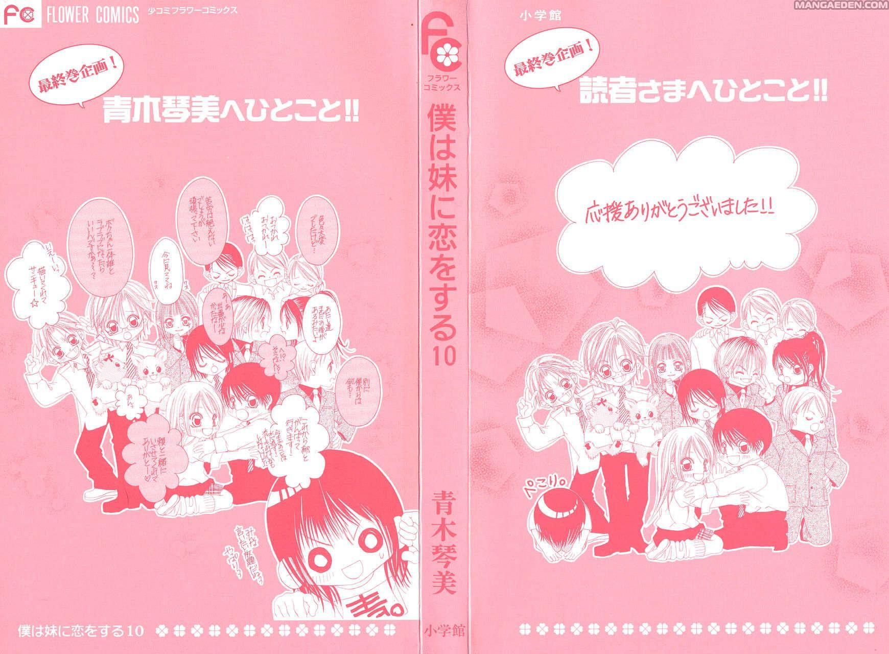 Boku wa Imouto ni Koi wo Suru 54 Page 2