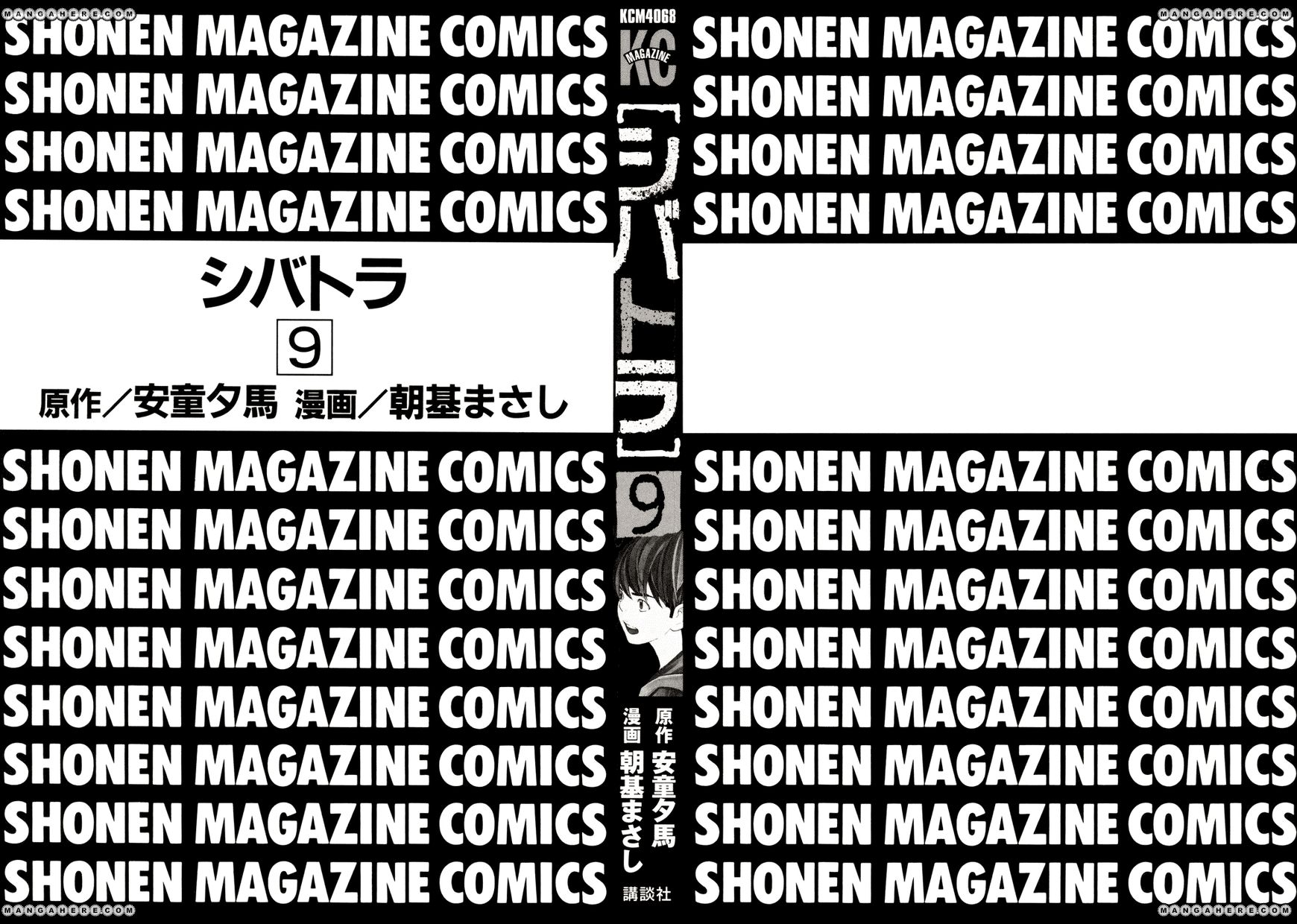 Shibatora 68 Page 3