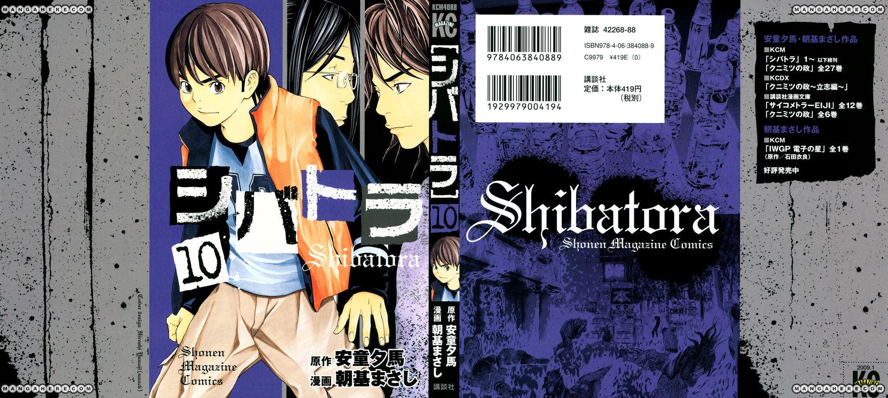 Shibatora 77 Page 1