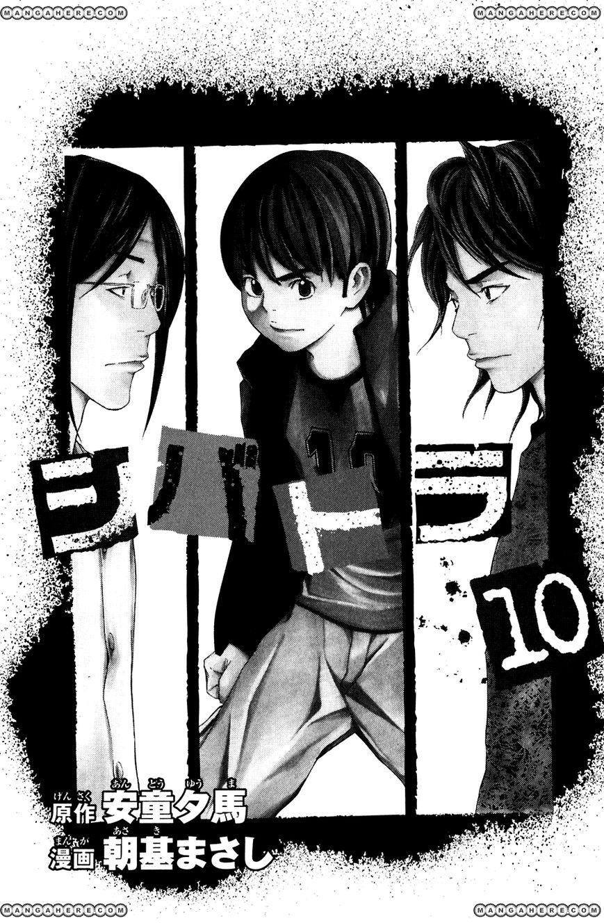 Shibatora 77 Page 3