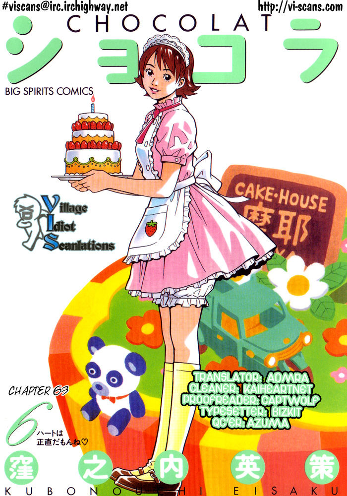 Chocolat (KUBONOUCHI Eisaku) 63 Page 1
