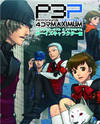 Persona 3 Portable - 4-koma Maximum - Boys' Character Hen