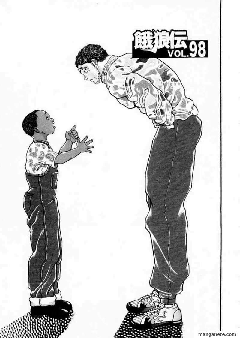 Garouden 98 Page 1