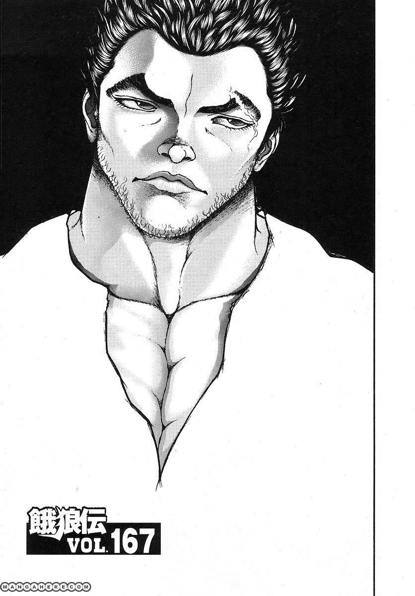 Garouden 167 Page 1