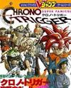 Chrono Trigger: Do Your Best, Chrono-kun!