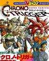 Chrono Trigger: Do Your Best, Chrono-kun!