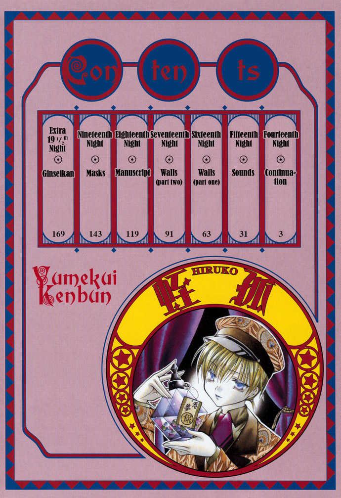 Yumekui Kenbun 14 Page 3