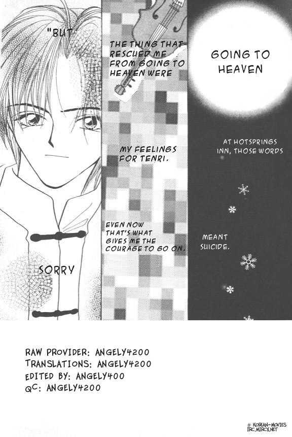 Heaven (ODA Aya) 3 Page 1